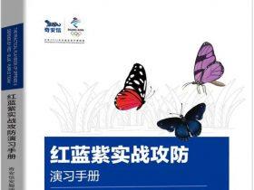 《红蓝紫实战攻防演习手册》下载