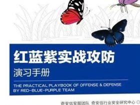 红蓝紫实战攻防演习手册2020