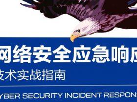 网络安全应急响应技术实战指南