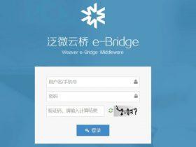 泛微e-bridge任意文件读取(实战trick)