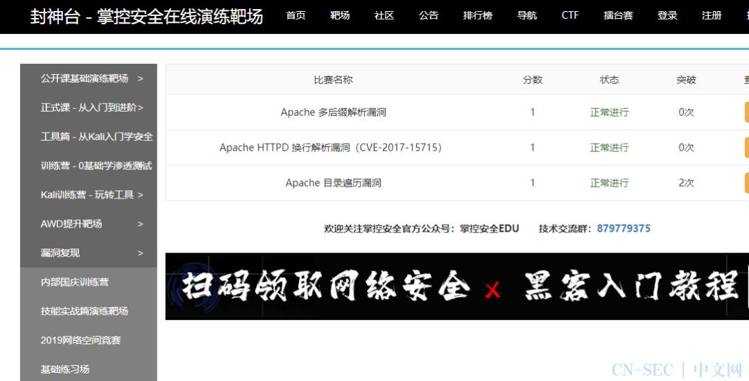 20.12.17 | 新增复现靶场之Apache漏洞实战