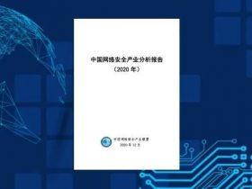 行业动态 |《中国网络安全产业分析报告(2020年)》全文发布