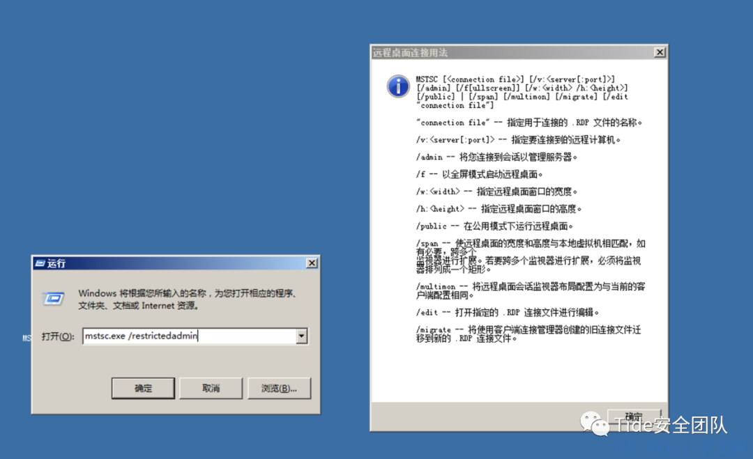CVE-2020-1472域内提权漏洞利用