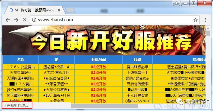 记传奇私服浏览器劫持的处置方案