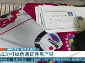 【安全圈】伪造学历学位信息三千条!江苏徐州警方打掉一伪造证件黑产链