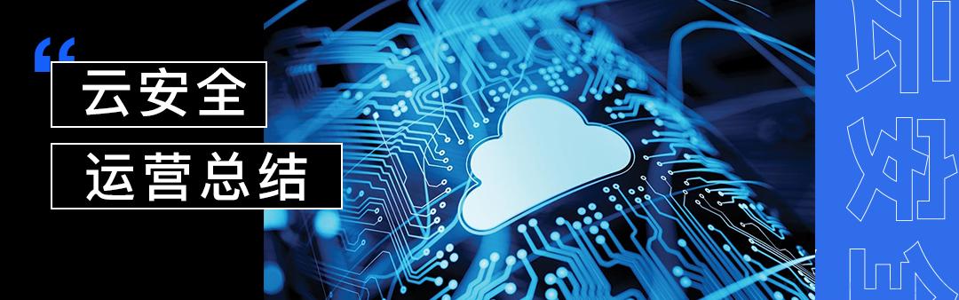 企业数据安全建设的思考与总结