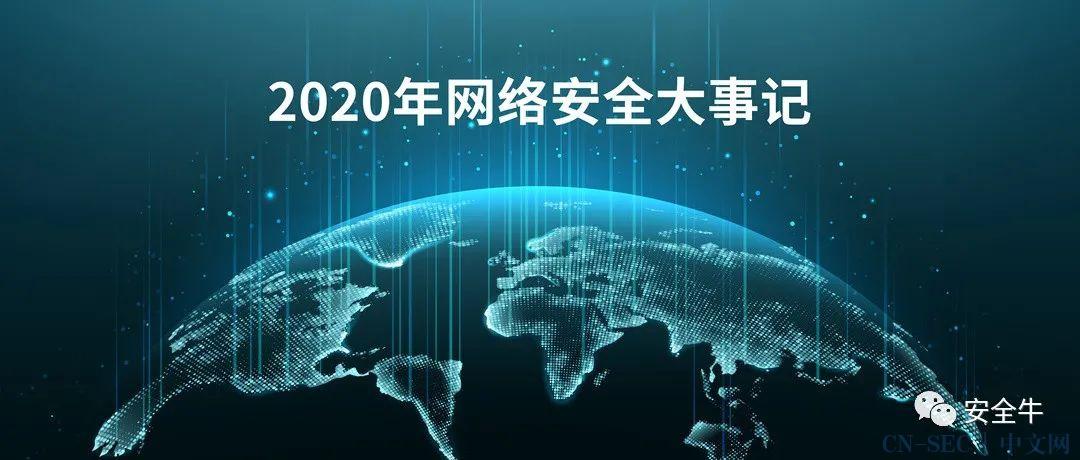 2020年网络安全大事记