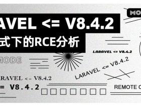 LARAVEL <= V8.4.2 调试模式下的RCE分析