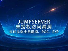 【安全风险通告】奇安信CERT监测到细节公开,JumpServer未授权访问漏洞安全风险通告