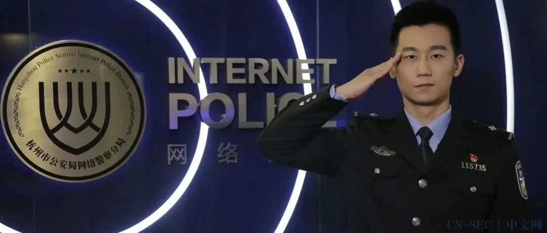 【网战】揭开网络警察神秘面纱