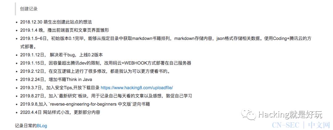Hacking8新的安全知识库上线