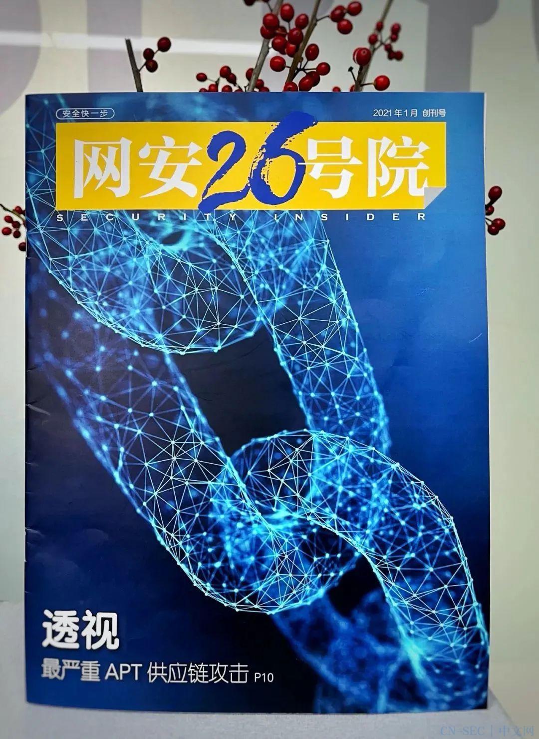 【2021感恩回馈】8本网络安全权威报告免费赠送!