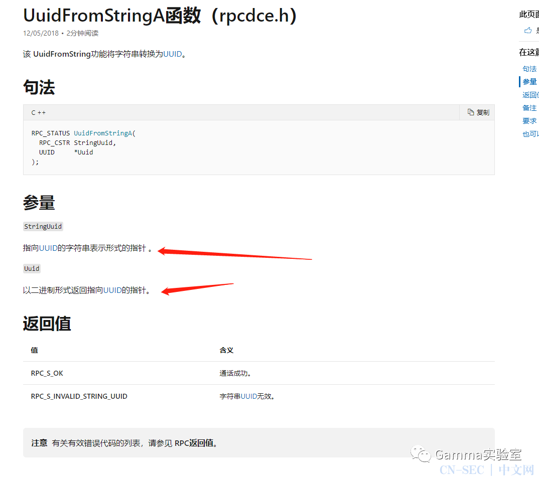 红队技巧-利用uuid加载shellcode