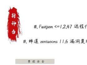 21-1-31|新增复现靶场之蝉道、Fastjson漏洞
