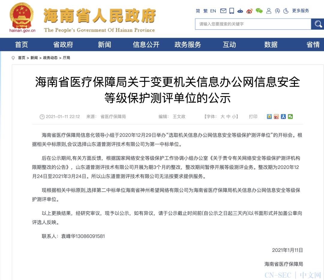 海南省医疗保障局关于变更机关信息办公网信息安全等级保护测评单位的公示