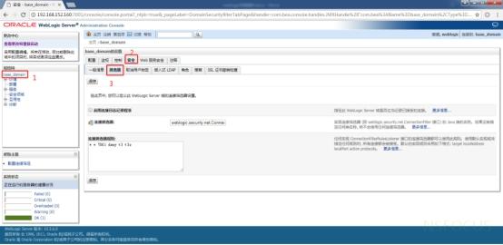【漏洞通告】Weblogic多个远程代码执行漏洞