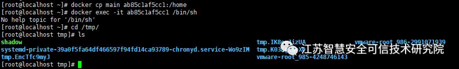 干货|渗透测试之Docker逃逸详解