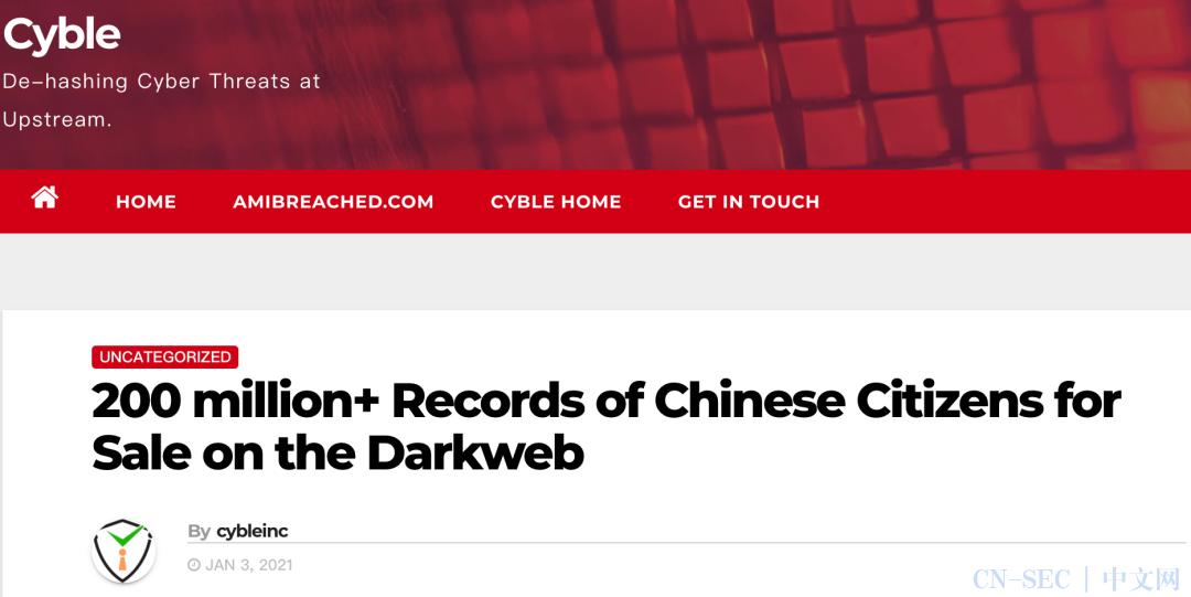 开年暴击 | 2亿国民信息在暗网售卖,我们的隐私保护还会更糟吗?