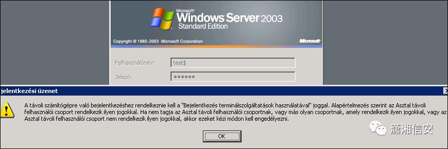记一次匈牙利服务器提权案例