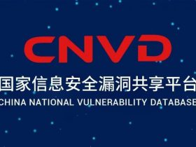 国家信息安全漏洞共享平台2020年工作会议成功召开