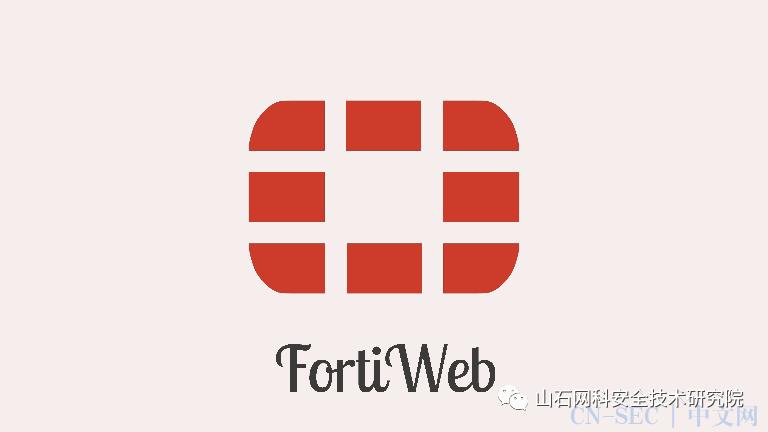 漏洞通告 | FortiWeb产品曝出多个严重漏洞
