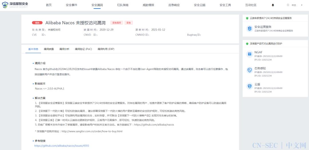 【漏洞通告】Alibaba Nacos 未授权访问漏洞