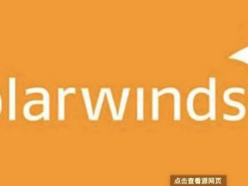 SolarWinds Orion API 远程代码执行漏洞(CVE-2020-10148)