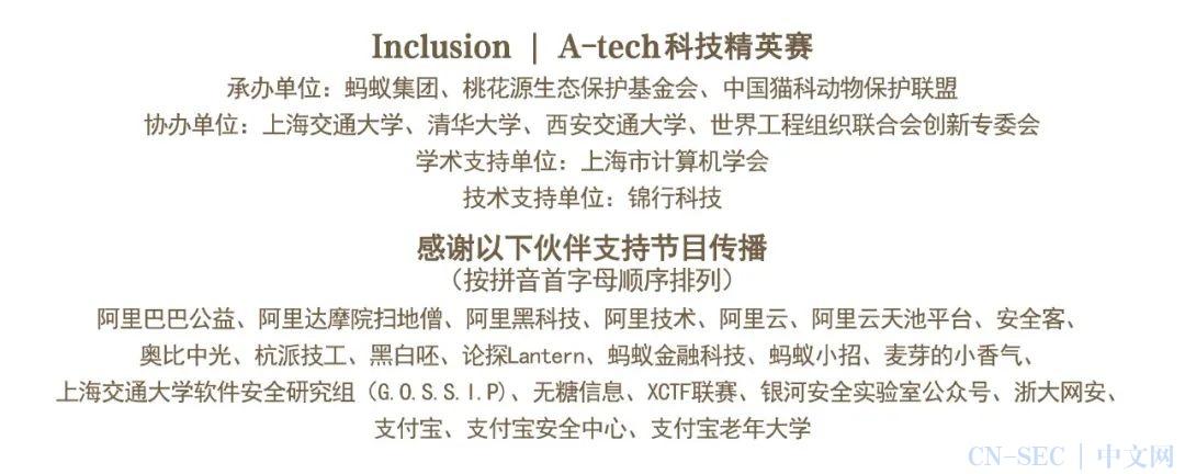 """【前方高能】16000分之后,这场""""AI+攻防""""合作战开启终极对决"""