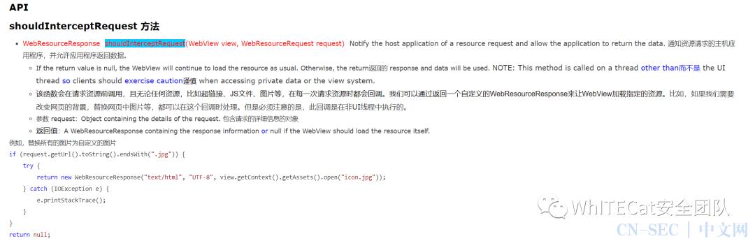 移动安全-APP渗透进阶之AppCan本地文件解密