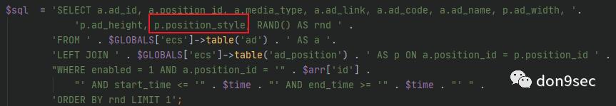 ECShop 2.x SQL注入/任意代码执行漏洞分析复现