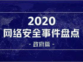 年度盘点 | 2020重大网络安全事件 · 政府篇