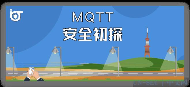 MQTT安全初探