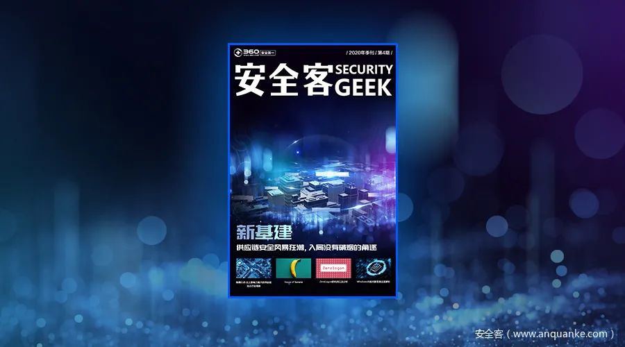 友情转载丨安全客2020年度第4季季刊发布