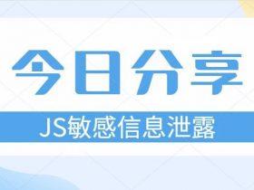JS敏感信息泄露