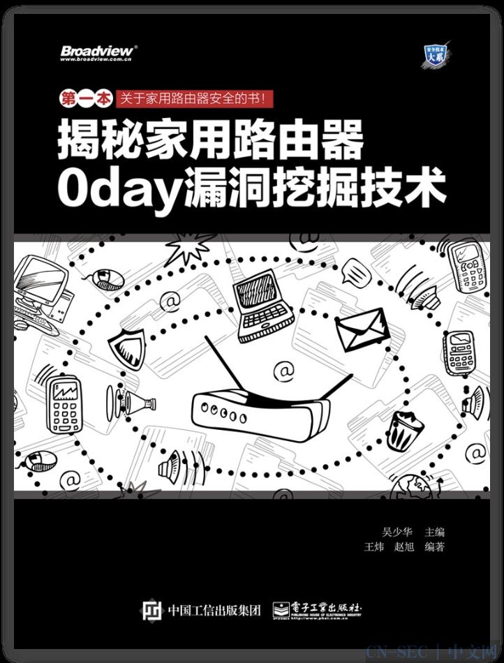 物联网安全书籍推荐