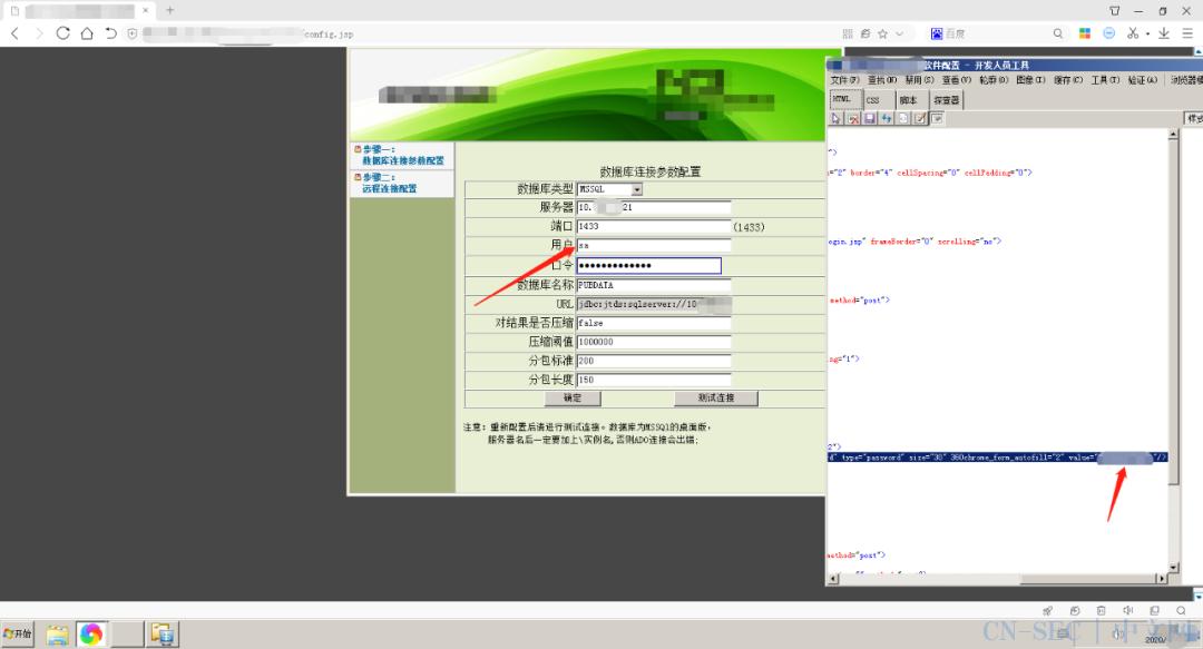 针对某C/S架构系统的渗透测试