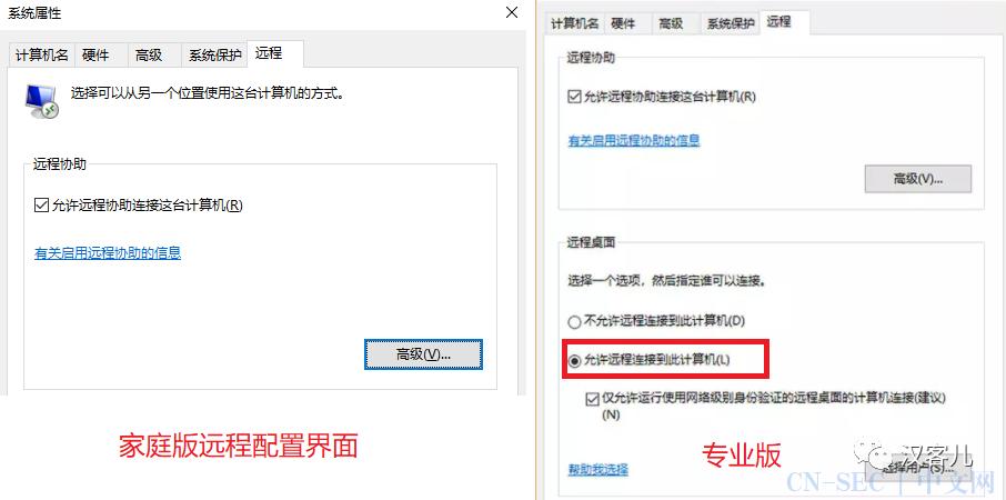 神器:Windows10家庭版无法远程桌面?No way!