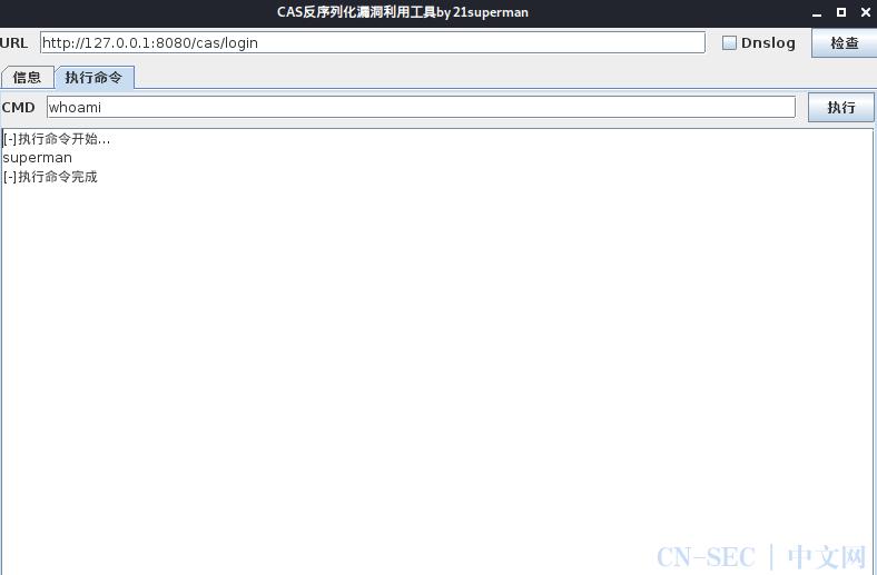 Apereo_CAS_反序列化漏洞分析及利用