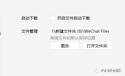 红色警戒!Windows微信蓝屏文件刨析
