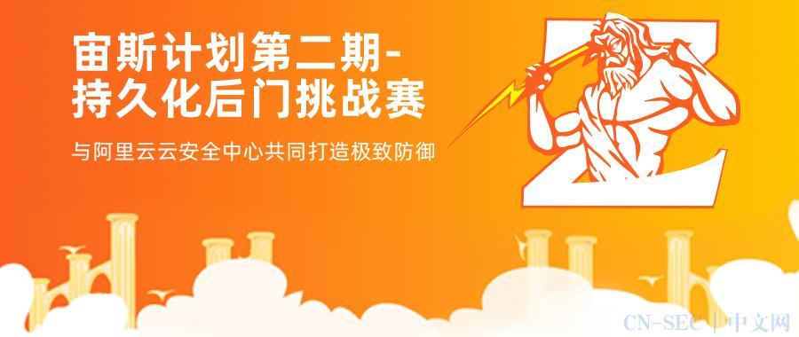【宙斯计划第二期】持久化后门挑战赛