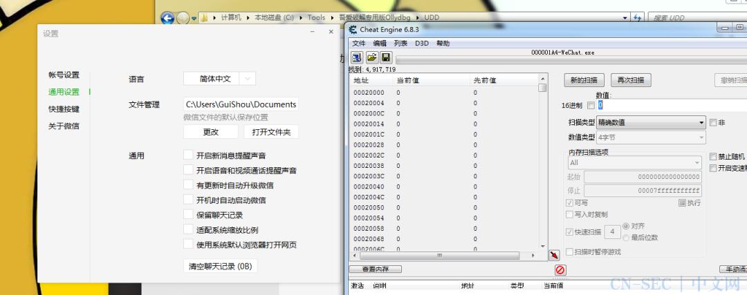 PC微信逆向:分析通用设置数组