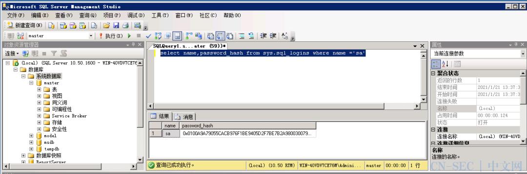 窃取MSSQL各版本密码HASH