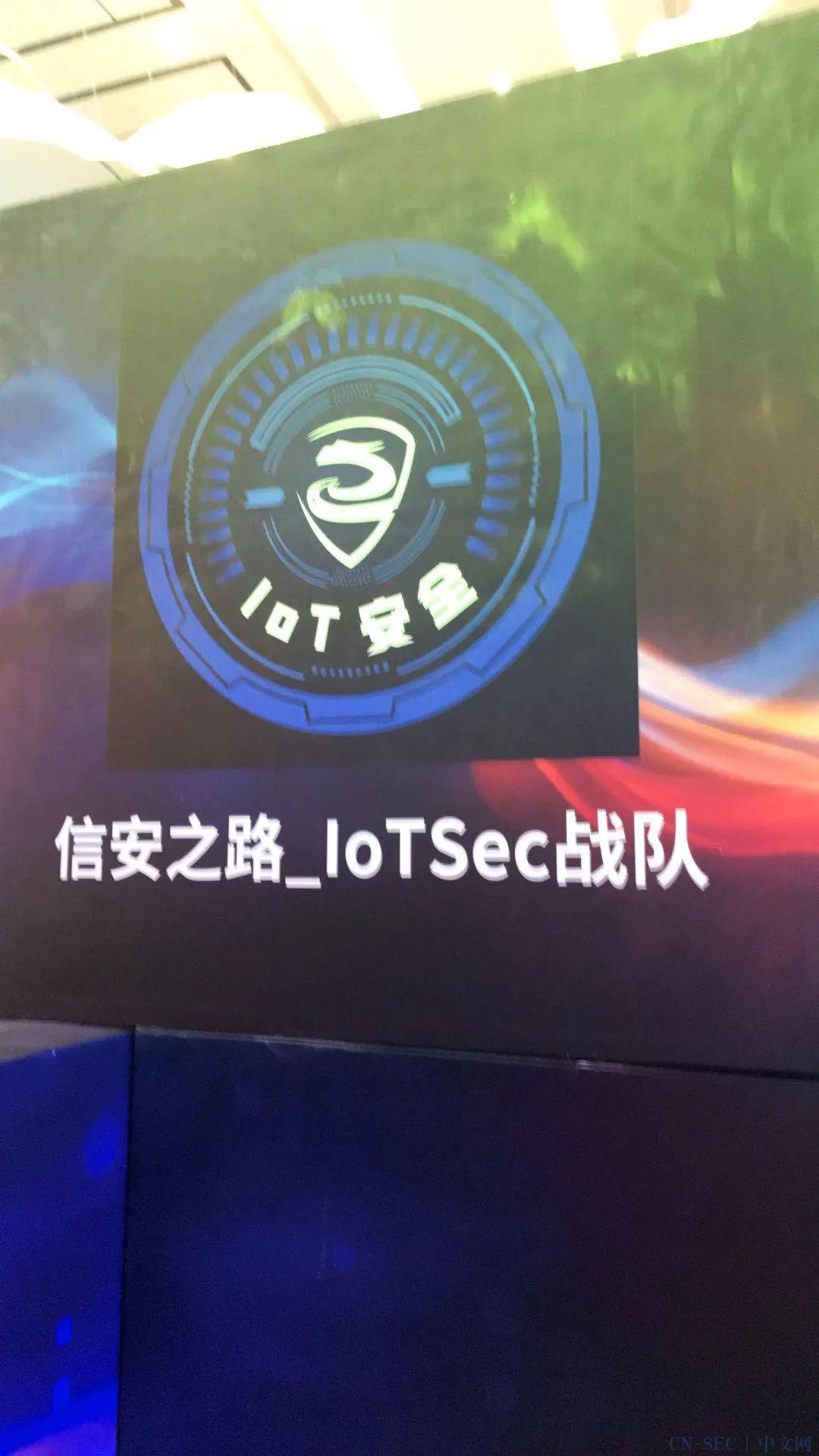 西湖论剑 IoT 闯关赛参赛体验