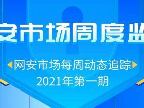 2021年网安市场周度监测(第一期)
