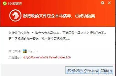 【安全圈】Incaseformat病毒致大批用户被格盘,附防护措施,速转发!