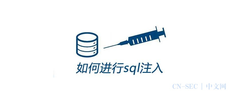 SQL注入方法大全