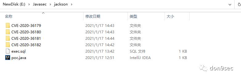 漏洞复现 CVE-2020-36179~36182