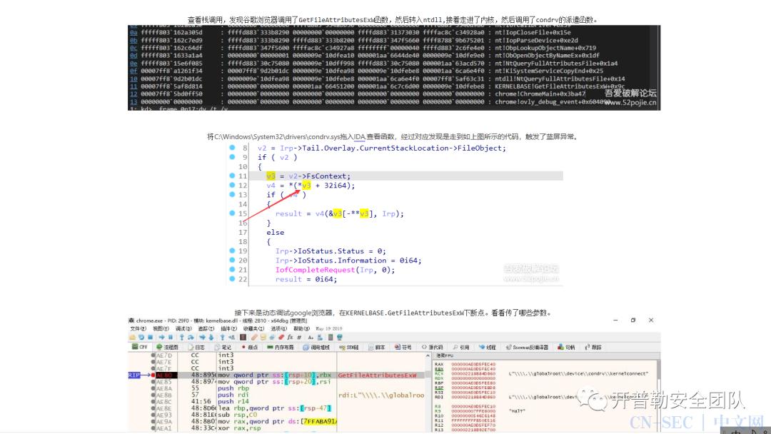 红色警戒!Windows微信蓝屏文件刨析!