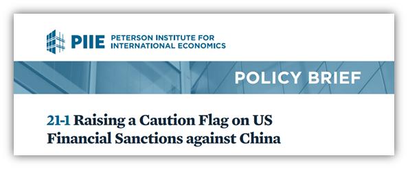 彼得森国际经济研究所:对美国对华金融制裁发出警告